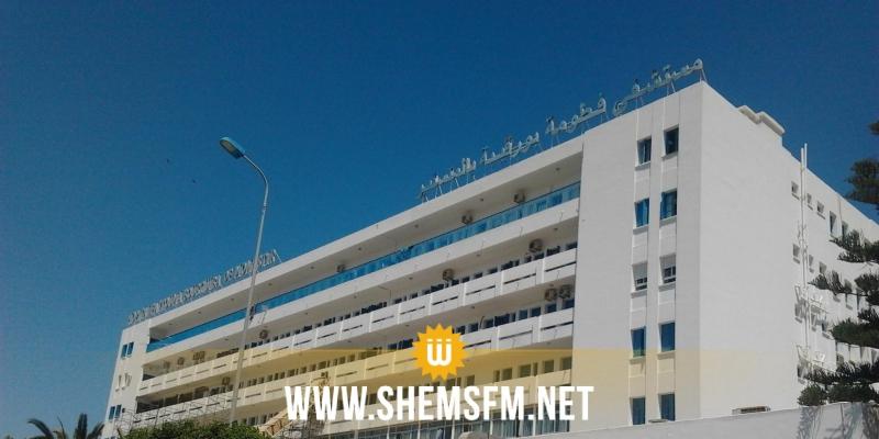 Monastir: pose d'implants cochléaires pour la première fois à l'hôpital Fattouma Bourguiba 1481796021_article