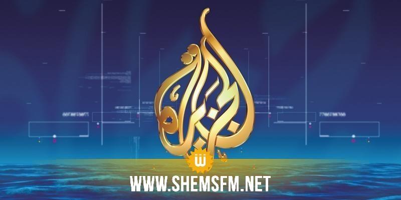 Jordanie : fermeture du bureau d'Al Jazeera à Amman