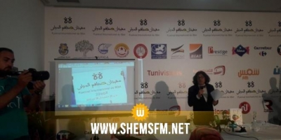 Programme de la 39ème édition du Festival international de Sfax
