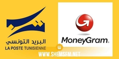 Signature d'une convention de coopération bilatérale entre la Poste Tunisienne et MoneyGram International