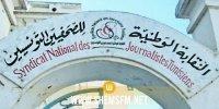 Le SNJT condamne l'agression de six journalistes par les forces de l'ordre à Djerba