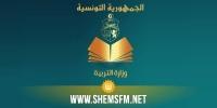 وزارة التربية تصدر بيانا بخصوص مشروع الإجازة وماجستير التربية والتعليم