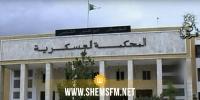 الجزائر: المحكمة العسكرية تقضي بإعدام 3 ضباط مخابرات