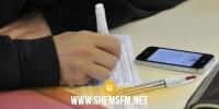 امتحان الباكالوريا: تسجيل حالات غش تتعلق بإصطحاب هواتف جوالة وأجهزة الكترونية في توزر