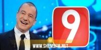 ادارة قناة التاسعة تدعو سامي الفهري  للكفّ عن التهريج عبر شبكات التواصل الاجتماعي