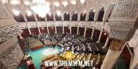 البرلمان يُصادق على 34 مهمة وميزانية للوزارات