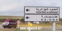 القصرين: لم يتم بعد فتح الحدود البرّية التونسية الجزائرية بمعبري بوشبكة وحيدرة