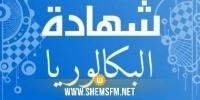 القيروان: إعفاء رئيس مركز امتحان بكالوريا وأحد مساعديه بسبب شبهة ارتكاب تجاوزات