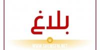 رئيس الحكومة يعفي وزراء حركة النهضة