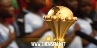 كأس أمم إفريقيا 2023 تقام صيفا في الكوت ديفوار