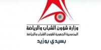 سيدي بوزيد: فتح تحقيق في اتلاف فأر لتجهيزات مندوبية الرياضة