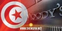 موديز: تمديد المشاورات لتكوين حكومة سيؤخر الاتفاق على برنامج تمويل جديد بين تونس وصندوق النقد الدولي