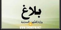 بداية من الغد: تعليق الصلاة بالمساجد وتعليق الدروس بالكتاتيب