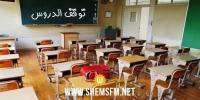 منوبة: توقف الدروس بالمدرستين الاعداديتين عليسة وبئر الزيتون بطبربة