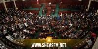 البرلمان:  ترحيل طلب انطلاق العمل بالاجراءات الاستثنائية في المجلس الى جلسة الغد