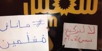 اتحاد الشغل يدعو إلى إلغاء التعيين المشبوه على رأس شمس أف أم