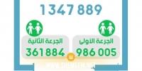 لقاح كورونا: عدد المستفيدين من الجرعة الثانية يرتفع إلى 361884 شخصا