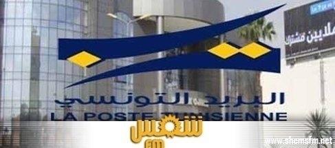 وطني البريد التونسي يفتح مكتبا السبت 2013 media_temp_137603034