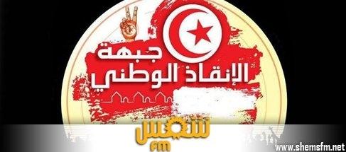 وطني جبهة الإنقاذ: الإعلان الشخصية المرشحة لرئاسة الحكومة media_temp_137612267