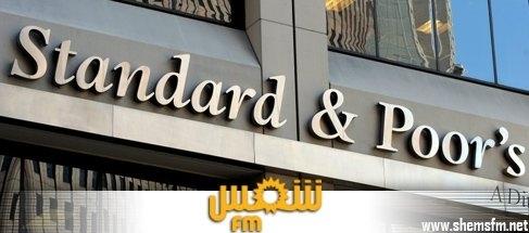 إقتصادي وكالة الترقيم ستاندار تسحب تونس قائمة البلدان التى تصنفها media_temp_138752084