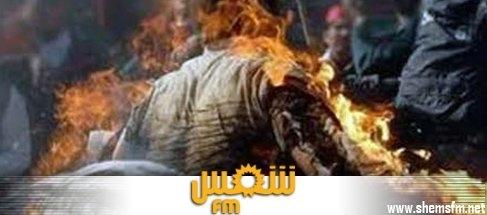 وطني الكاف يضرم النار جسده media_temp_139196837