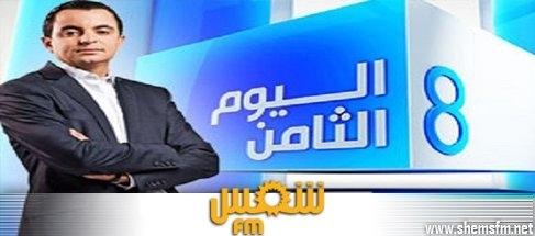 """وطني حمزة البلومي يكذب تخلي قناة التونسية برنامج """"اليوم الثامن media_temp_139746500"""