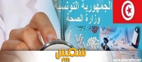 وطني وزارة الصحة تنفي الزيادة تكلفة العلاج media_temp_140198232