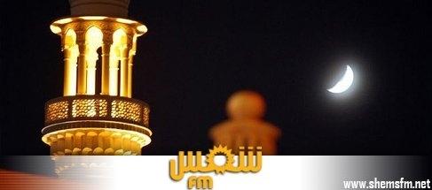 وطني المعهد الوطني للرصد الجوي:رؤية هلال العيد الاحد ممكنة تونس media_temp_140606501