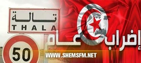 جهوي: القصرين: إضراب بمعتمدية تالة media_temp_142588491
