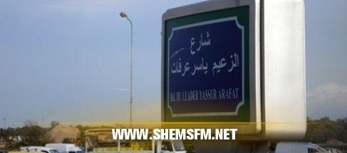 Monastir : inauguration d'une rue au nom du feu Yacer Arafet Media_temp_1459977786