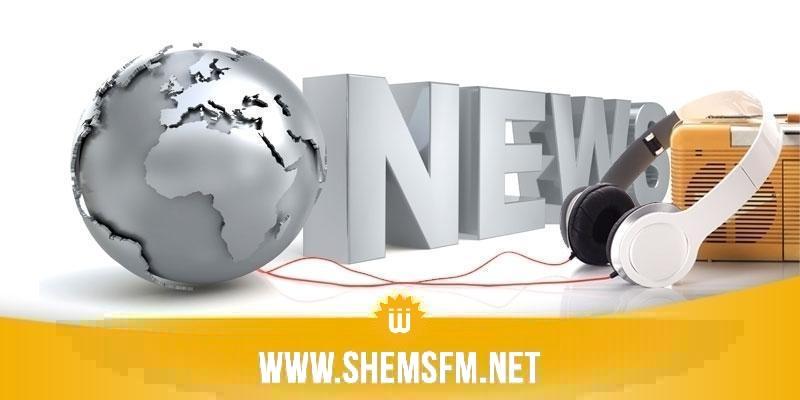حوصلة لأهم أخبار يوم الخميس 16 فيفري 2017 على شمس أف أم