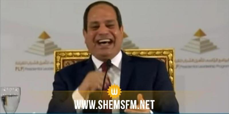 Al Sissi éclate de rire après avoir lu une question à propos de la révolution en Tunisie