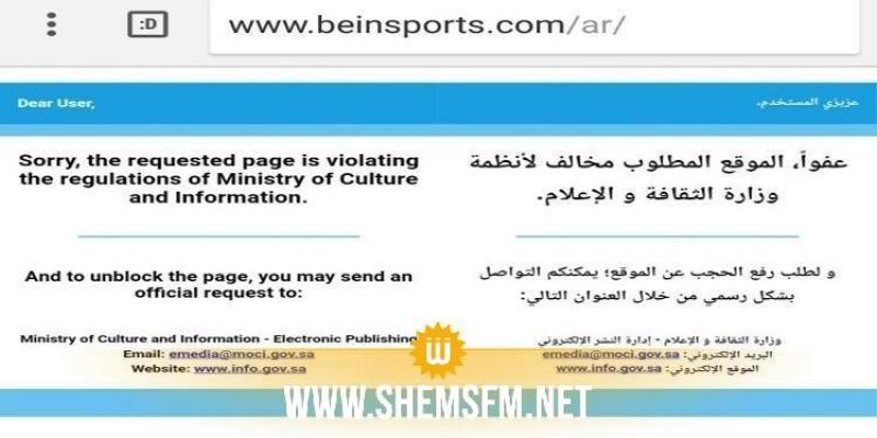 السعودية تحجب موقع 'bein sports' القطري