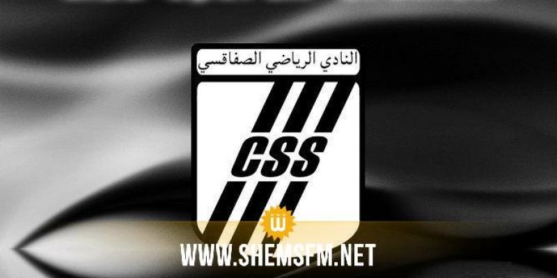 CSS : Achref Ayadi n'ira pas en Afrique du sud avec ses camarades