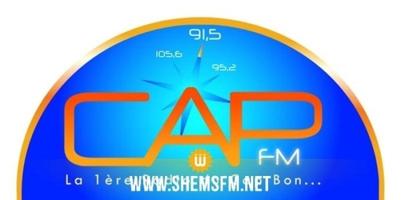 La direction de Cap FM suspend ceux qui ont appelé à la grève