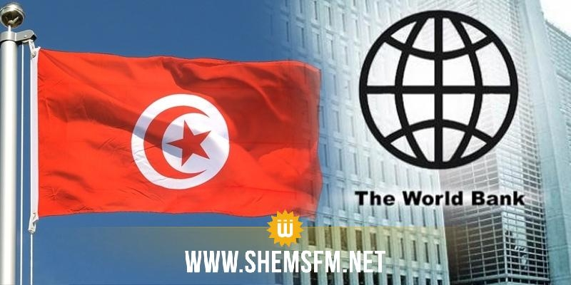 البنك العالمي يقرض تونس حوالي 145 مليون دينار لدعم تشغيل الشباب في المناطق المهمشة