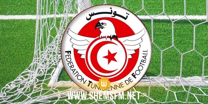 التركيبة الجديدة  للجنة الإستئناف للجامعة التونسية لكرة القدم