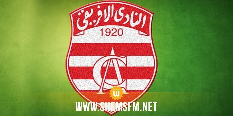 Ridha Dridi : Yassine Refai n'a pas signé avec le Club Africain
