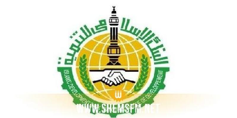 La Tunisie signera un accord avec la Banque islamique de développement