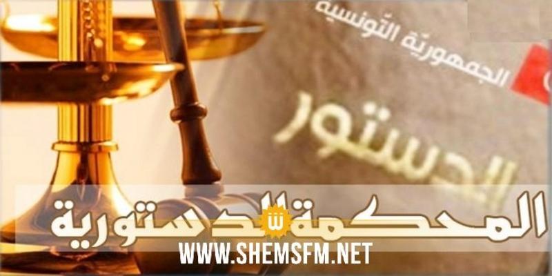 قبول 8 ملفات مترشحة لعضوية المحكمة الدستورية إداريا