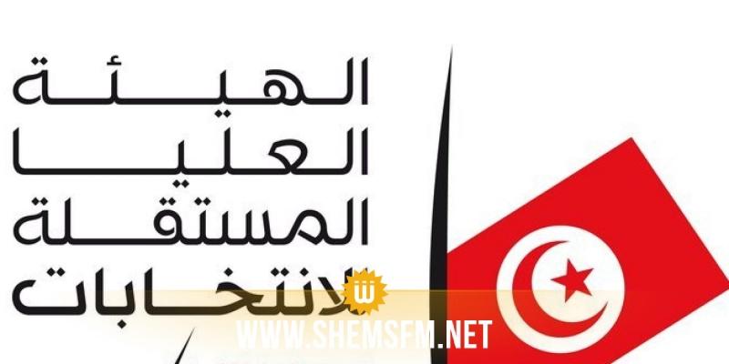 Présidence ISIE : Nidaa Tounes, Ennahdha et l'UPL soutiennent la candidature de Mohamed Tlili Manseri