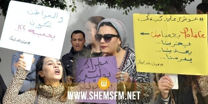 'Mouch ala kifek' : protestation contre la loi sur la répression des atteintes contre les forces de l'ordre