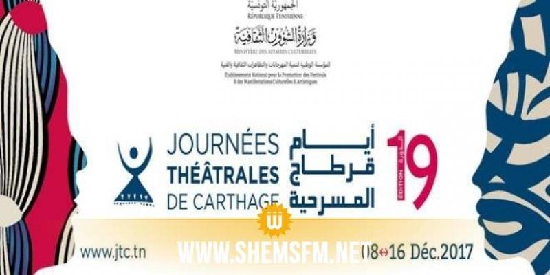 Demain, ouverture de la 19ème édition des JTC à l'avenue Habib Bourguiba