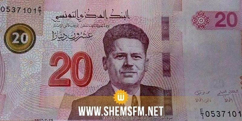 Un nouveau billet de 20 dinars voit le jour