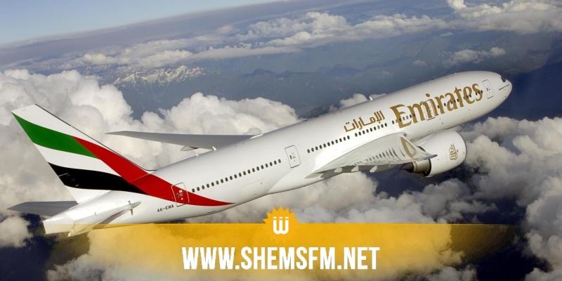 عاجل : تونس تقرر منع طائرات الخطوط الإماراتية من النزول في المطارات التونسية