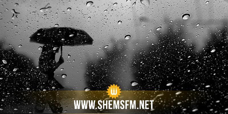 حالة الطقس نهاية الأسبوع والمعهد الوطني للرصد الجوي يصدر إعلاما خاصا بطقس اليوم