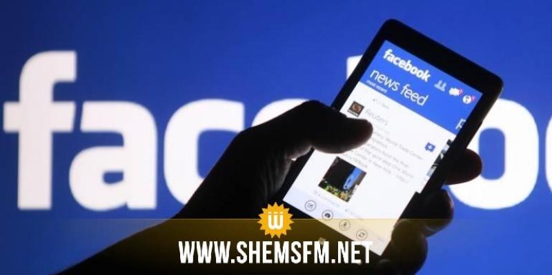 Facebook annonce de nouvelles modifications sur le fil d'actualités