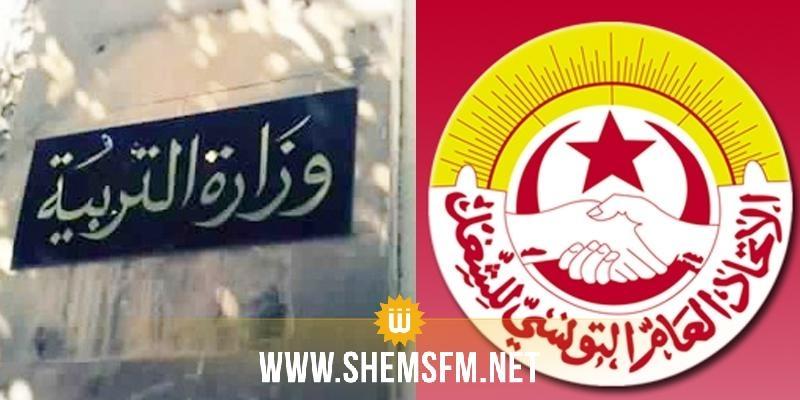 التعليم الثانوي: تنفيذ إضراب عام يوم 15 فيفري المقبل وحجب أعداد امتحانات السداسي الأول