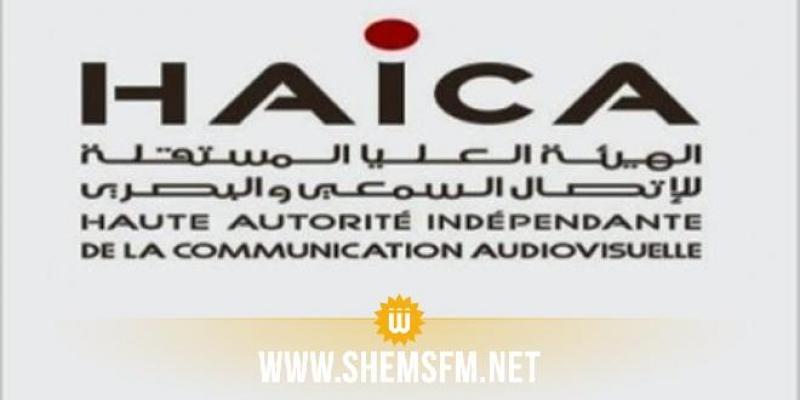 الهايكا تدعو التلفزة التونسية إلى النأي بنفسها عن التجاذبات السياسية