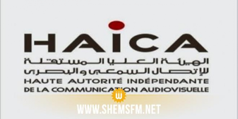 La HAICA appelle la télévision tunisienne à se tenir à l'écart des tiraillements politiques